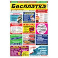 GB-0002 Газ (балончик 220гр) Україна всесезонний 32шт.