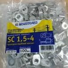 Кабельні наконечники SV 5,5-8мм (100шт.)