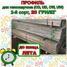 Профіль CD-60  3м (2 сорт)