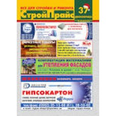 Плита полістирол 30*1250*600 PENOBOARD (14/1)